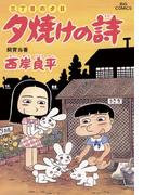 三丁目の夕日 夕焼けの詩 51(ビッグコミックス)