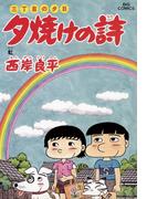 三丁目の夕日 夕焼けの詩 53(ビッグコミックス)