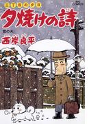 三丁目の夕日 夕焼けの詩 54(ビッグコミックス)