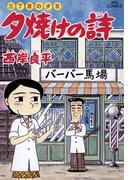 三丁目の夕日 夕焼けの詩 55(ビッグコミックス)