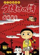 三丁目の夕日 夕焼けの詩 57(ビッグコミックス)