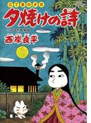 三丁目の夕日 夕焼けの詩 58(ビッグコミックス)
