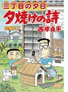 三丁目の夕日 夕焼けの詩 62(ビッグコミックス)