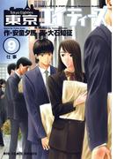 東京エイティーズ 9(ビッグコミックス)