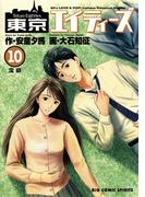 東京エイティーズ 10(ビッグコミックス)