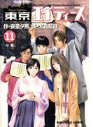 東京エイティーズ 11(ビッグコミックス)