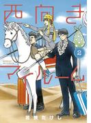 西向きマイルーム 2(サンデーGXコミックス)