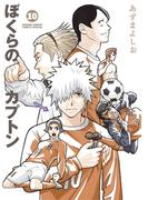 ぼくらのカプトン 10(ゲッサン少年サンデーコミックススペシャル)