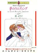 再会・ロマンス テーマセット vol.3(ハーレクインコミックス)