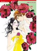 シークレット・ベビー テーマセット vol.2(ハーレクインコミックス)