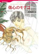 シークレット・ベビー テーマセット vol.4(ハーレクインコミックス)