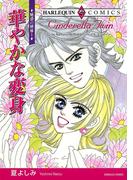 魅惑の姉妹 セット(ハーレクインコミックス)