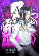 BLACK-TAILED GULL 02蒼の望月(アプリーレ文庫)