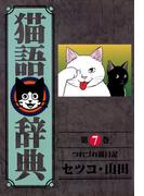 猫語辞典(7)