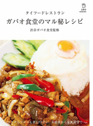 タイフードレストラン ガパオ食堂のマル秘レシピ(立東舎)