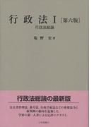 行政法 第6版 1 行政法総論