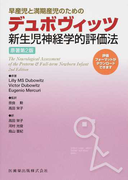 早産児と満期産児のためのデュボヴィッツ新生児神経学的評価法 評価フォーマットがダウンロードできます 原著第2版