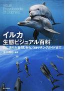 イルカ生態ビジュアル百科 謎に満ちた暮らしから、ウォッチングガイドまで
