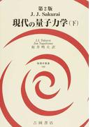 現代の量子力学 第2版 下 (物理学叢書)