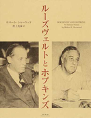 ルーズヴェルトとホプキンズ