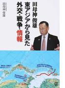 田母神俊雄東アジアから見た外交・戦争・情報