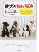 愛犬の悩み解決BOOK 気持ちがわかるからしっかり伝わる!
