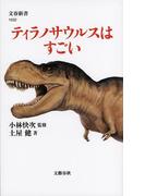 ティラノサウルスはすごい (文春新書)(文春新書)