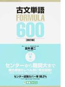 古文単語FORMULA 600 大学受験 改訂版 (東進ブックス 大学受験FORMULAシリーズ)