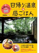 新・札幌から行く日帰り温泉&昼ごはん【HOPPAライブラリー】