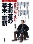 時代小説で読む!北海道の幕末・維新【HOPPAライブラリー】