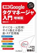 実践 Googleタグマネージャ入門 増補版