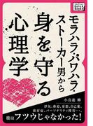 モラハラ・パワハラ・ストーカー男から身を守る心理学(impress QuickBooks)