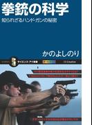 【期間限定価格】拳銃の科学(サイエンス・アイ新書)