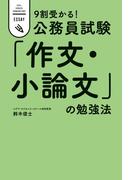 9割受かる!公務員試験 「作文・小論文」の勉強法(中経出版)