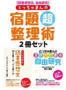 【読書感想文、自由研究】とっちゃまんの宿題超整理術 2冊セット