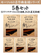 モーツァルト 名作曲楽譜シリーズ5巻セット(ピアノソナタ~トルコ行進曲、きらきら星変奏曲)