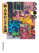 新・日本の七不思議(創元推理文庫)