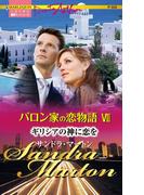 ギリシアの神に恋を(ハーレクイン・ロマンス)