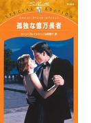 孤独な億万長者(シルエット・スペシャル・エディション)