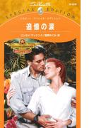 追憶の涙(シルエット・スペシャル・エディション)