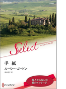 手紙(ハーレクイン・セレクト)
