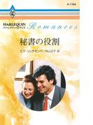 秘書の役割(ハーレクイン・ロマンス)