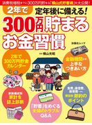 定年後に備える!2年で300万円貯まるお金習慣(扶桑社MOOK)
