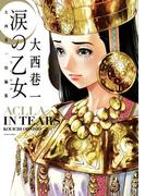 涙の乙女 大西巷一短編集(アクションコミックス)