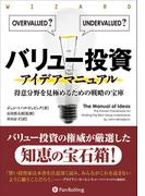 バリュー投資アイデアマニュアル ──得意分野を見極めるための戦略の宝庫