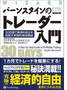 バーンスタインのトレーダー入門 ――30日間で経済的自立を目指す実践的速成講座