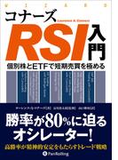 【期間限定価格】コナーズRSI入門 ──個別株とETFで短期売買を極める