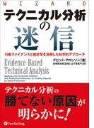【期間限定価格】テクニカル分析の迷信 ──行動ファイナンスと統計学を活用した科学的アプローチ