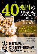 【期間限定価格】40兆円の男たち ──神になった天才マネジャーたちの素顔と投資法