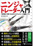 ニンジャトレーダー入門 ──「世界戦」で勝つためのシステムトレード養成ソフト